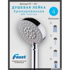 Лейка для душа Fauzt FZ-501 4 режима (62150)