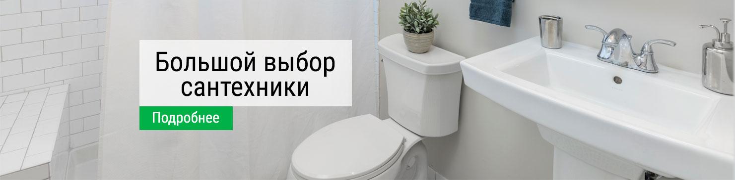 Все для вашей ванной